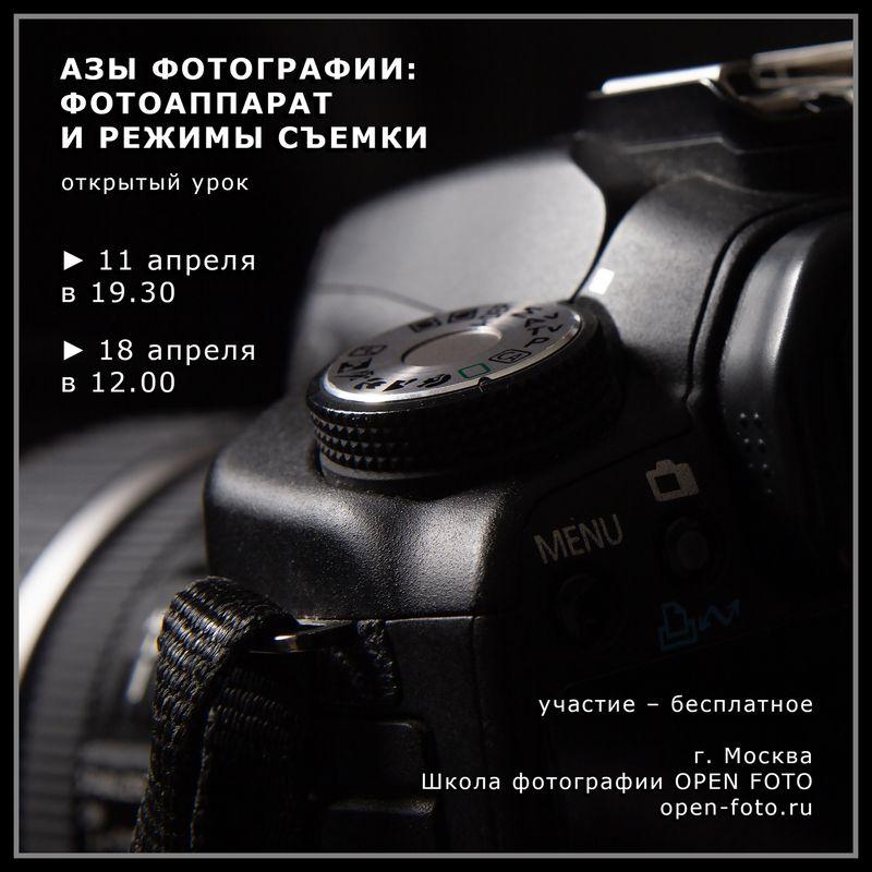 Азы фотографии. Открытый урок фотографии в OPEN FOTO