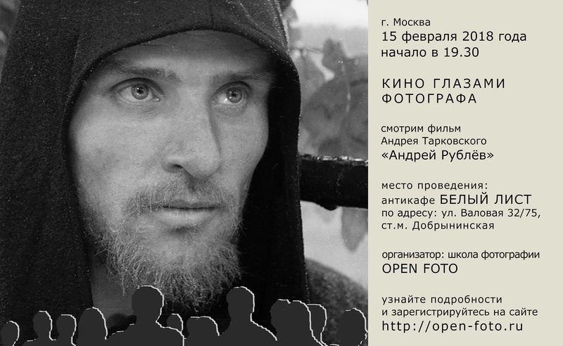 Андрей Рублёв. Кино глазами фотографа