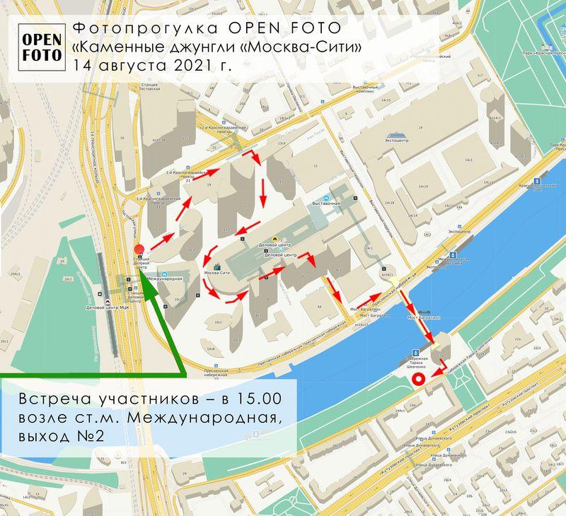 Москва-Сити. Маршрут фотопрогулки OPEN FOTO