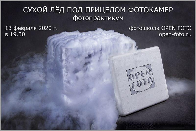 Съемка сухого льда. Фотопрактикум в Школе фотографии OPEN FOTO