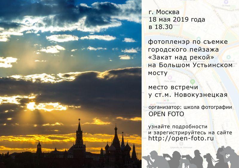 Съемка городского пейзажа на закате. Фотопленэр OPEN FOTO