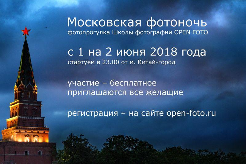 III Московская фотоночь. Афиша