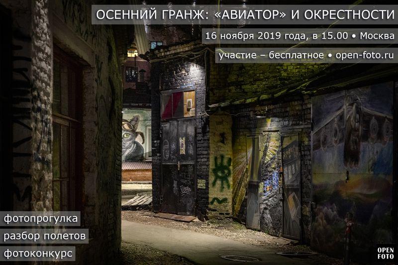 Осенний гранж. Арт-пространство Авиатор. Фотопрогулка OPEN FOTO