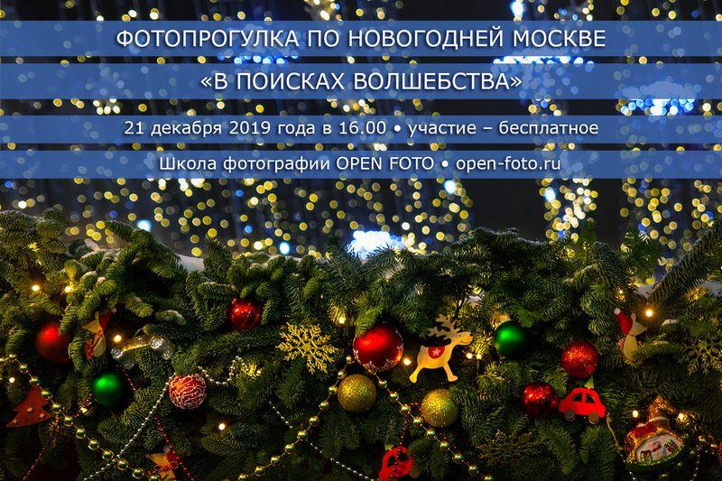Новогодняя Москва. Фотопрогулка OPEN FOTO