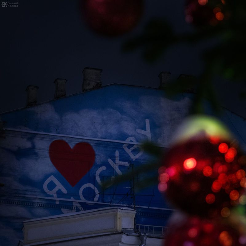 Новогодняя Москва. Фото: Евгений Колков