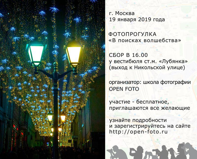Праздничная Москва. Фотопрогулка OPEN FOTO