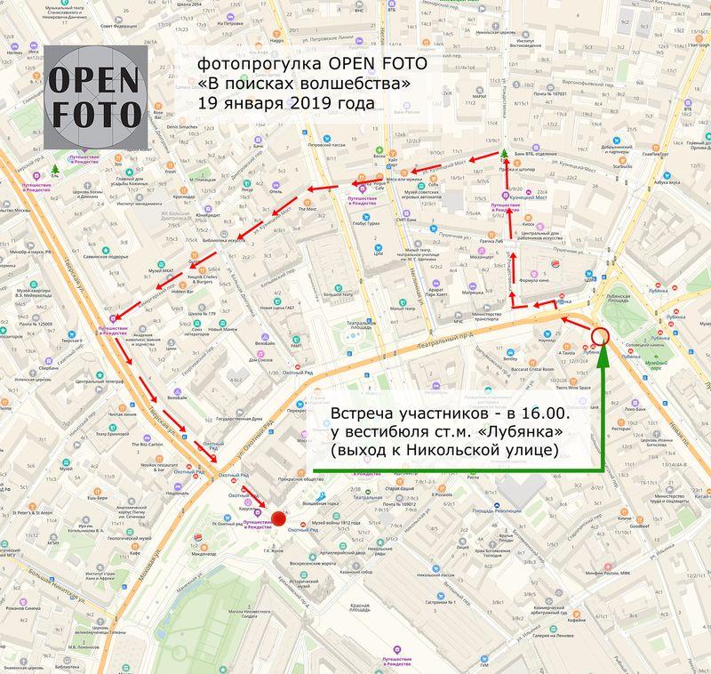 Праздничная Москва. Маршрут фотопрогулки OPEN FOTO