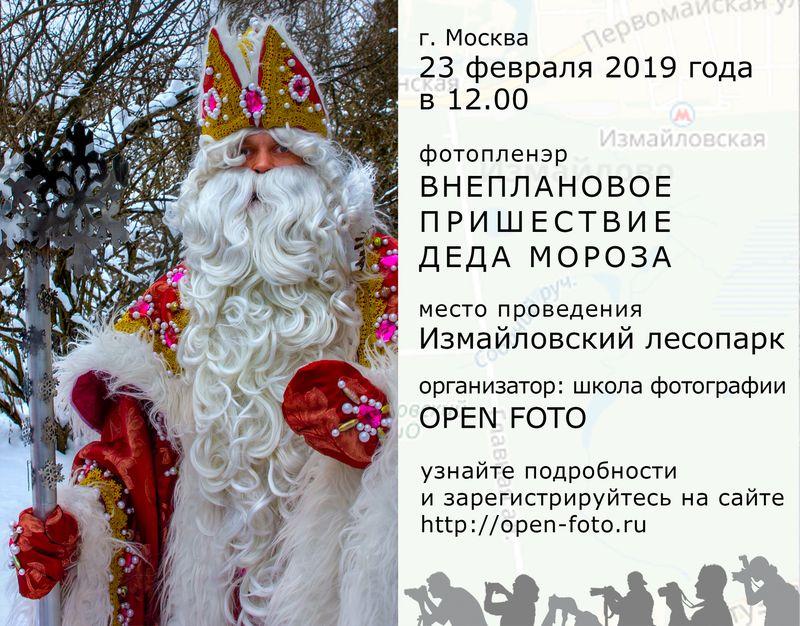 Дед Мороз. Фотопленэр OPEN FOTO