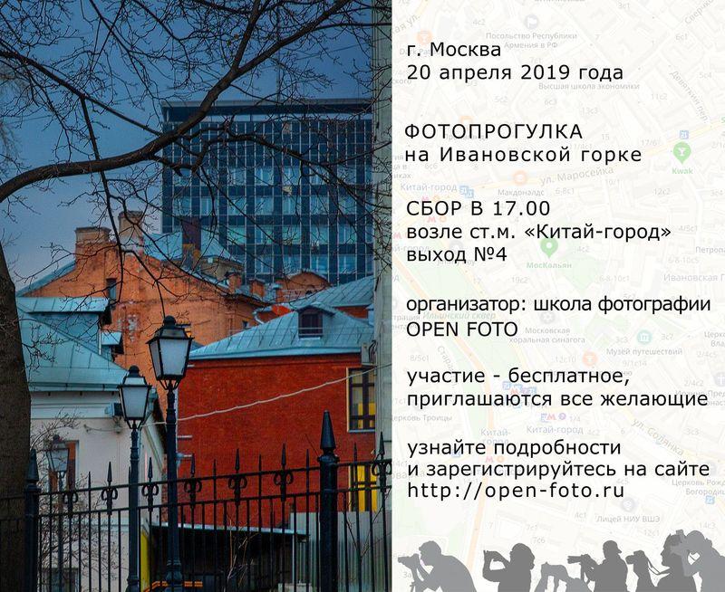 Ивановская горка. Фотопрогулка Школы фотографии OPEN FOTO