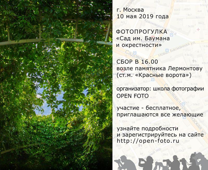 Сад им. Баумана и окрестности. Фотопрогулка OPEN FOTO