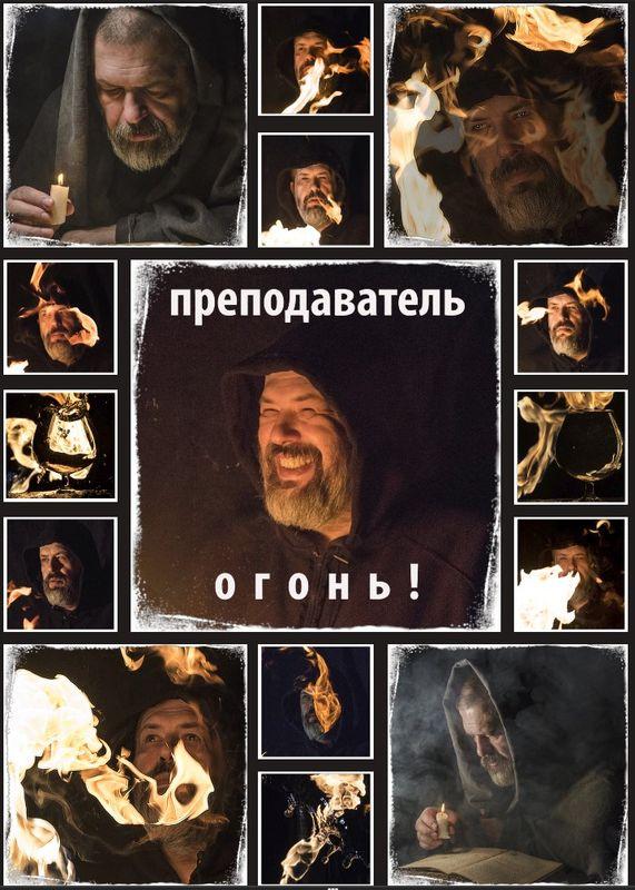 Евгений Колков, основатель и преподаватель OPEN FOTO. Коллаж, созданный учениками