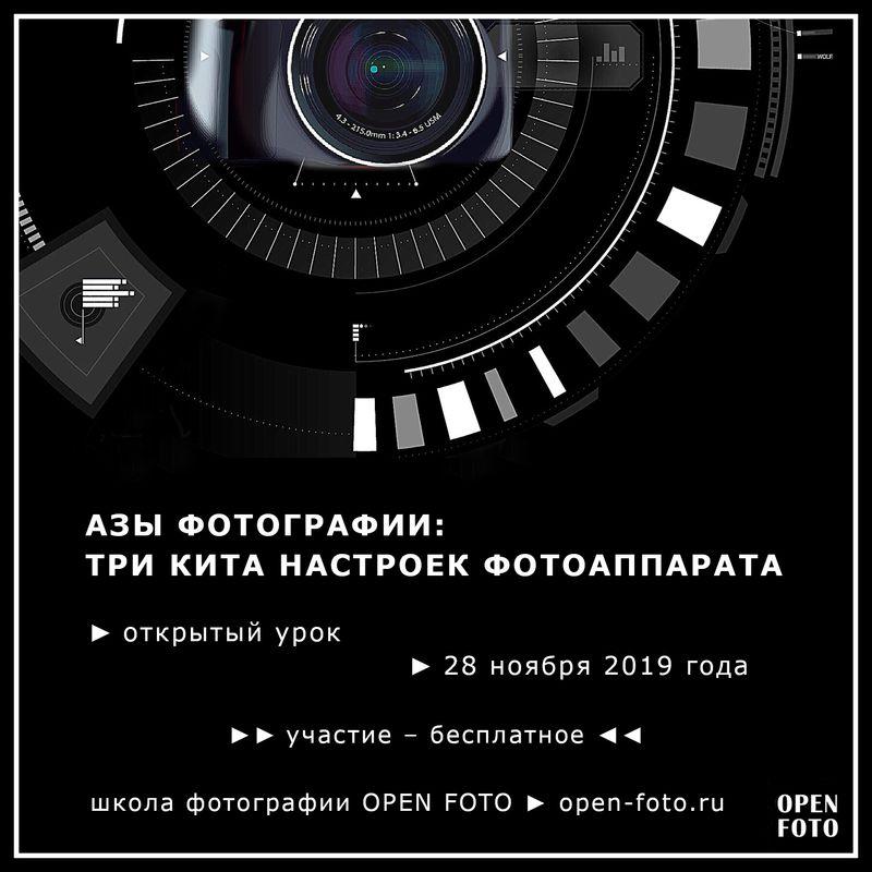 Азы фотографии. Настройки фотоаппарата. Открытый урок в OPEN FOTO