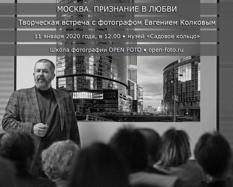 Фотограф Евгений Колков проводит занятие