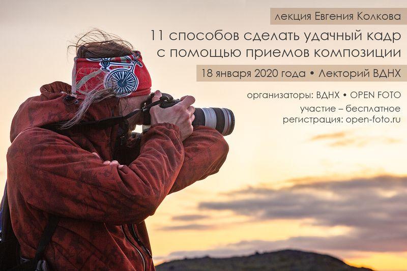 Лекция Евгения Колкова на ВДНХ