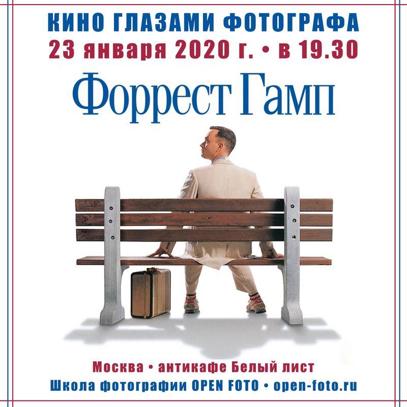 Форрест Гамп. Кино глазами фотографа
