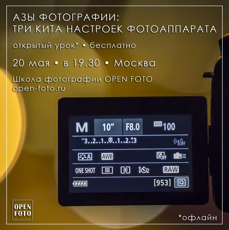 Три кита настроек фотоаппарата. Открытый урок OPEN FOTO