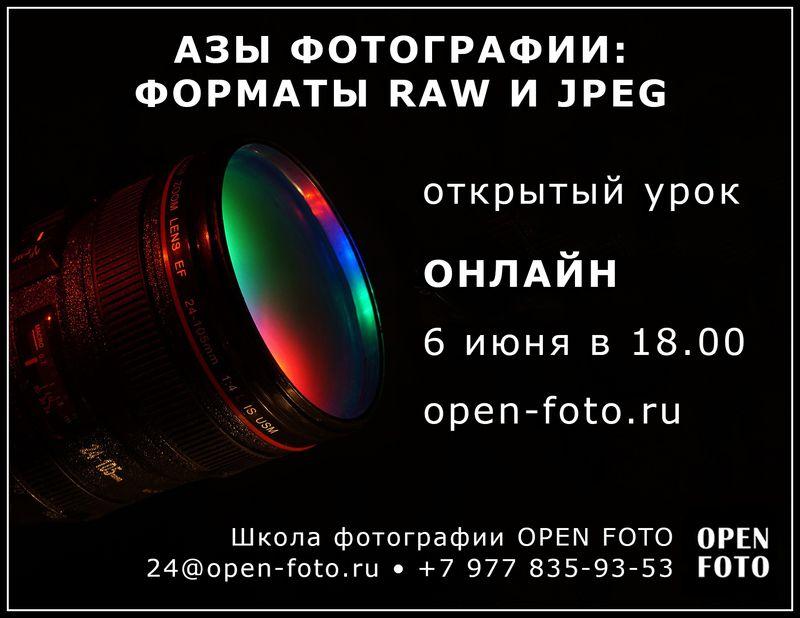 Азы фотографии: форматы RAW и JPEG