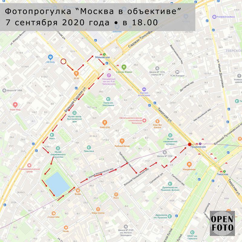 Москва в объективе. Фотопрогулка OPEN FOTO. Маршрут