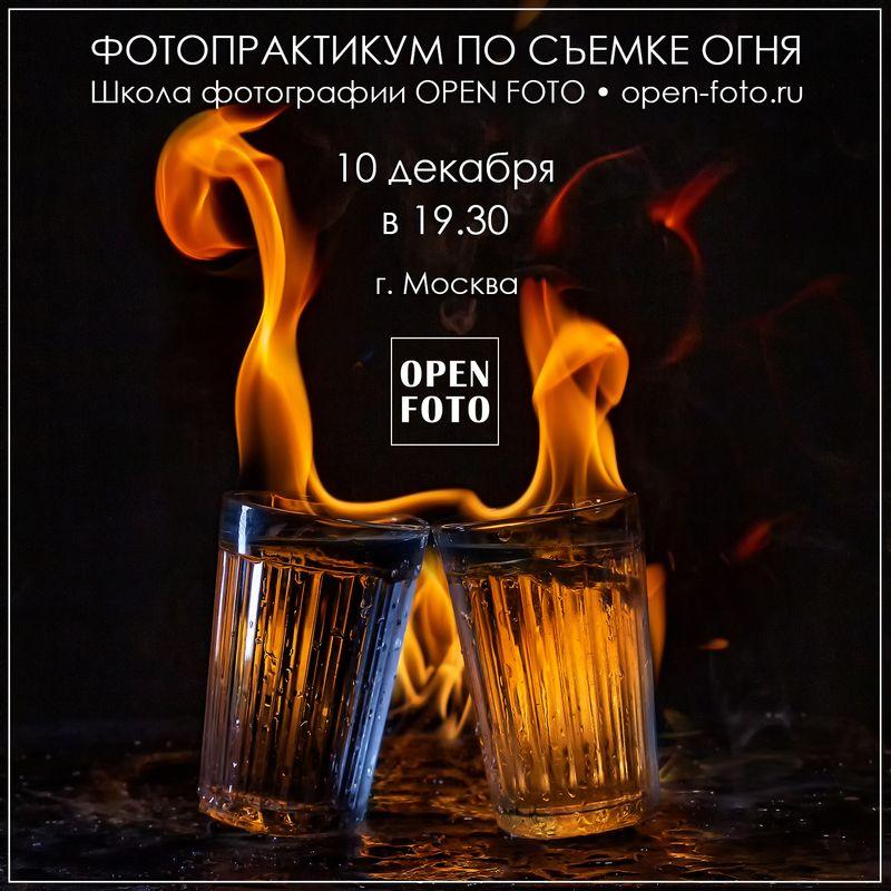 Съемка огня. Фотопрактикум OPEN FOTO