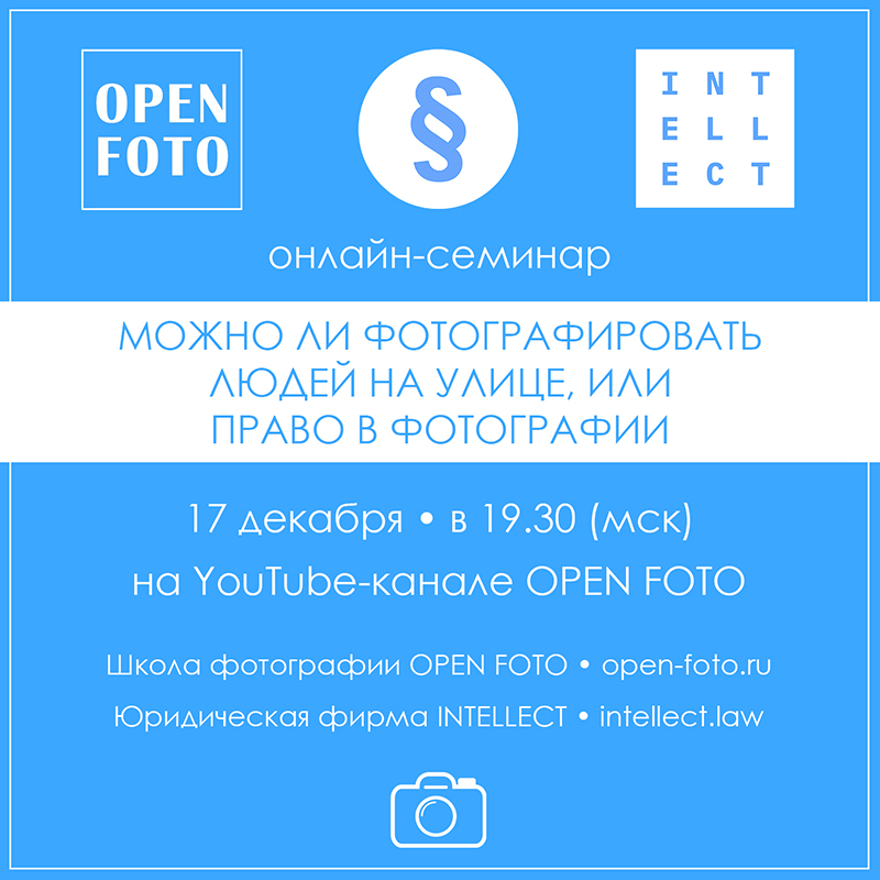 Право в фотографии. Онлайн-семинар. Школа фотографии OPEN FOTO