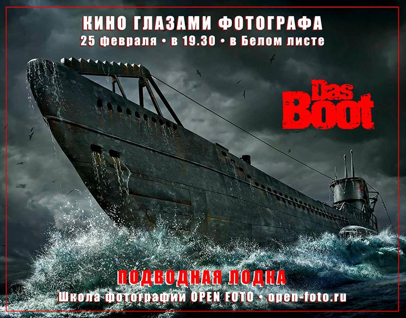 Подводная лодка, 1981. Кино глазами фотографа