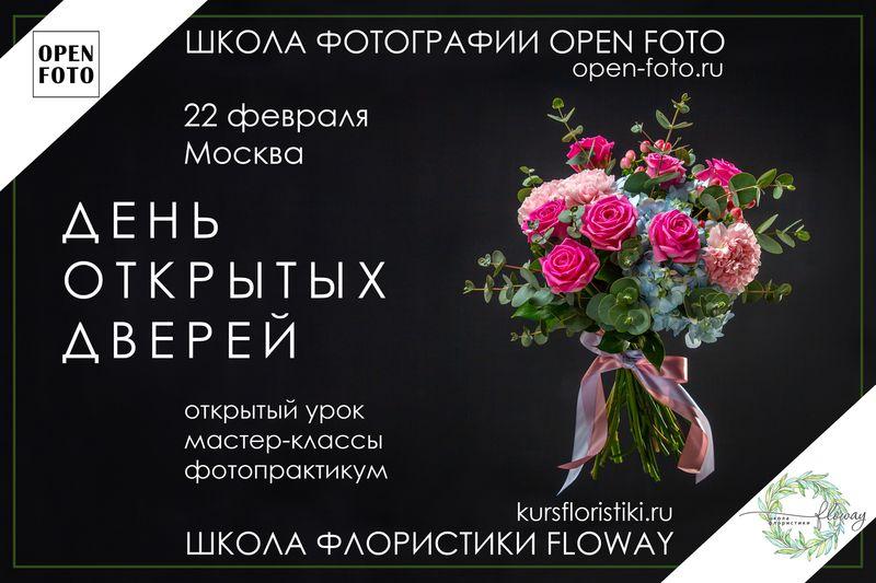 День открытых дверей в Школе фотографии OPEN FOTO и Школе флористики Floway