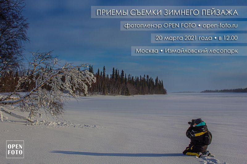 Съемка зимнего пейзажа. Фотопленэр OPEN FOTO