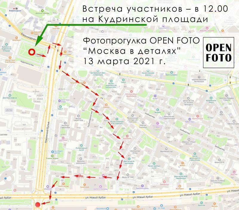 Москва в деталях. Маршрут фотопрогулки