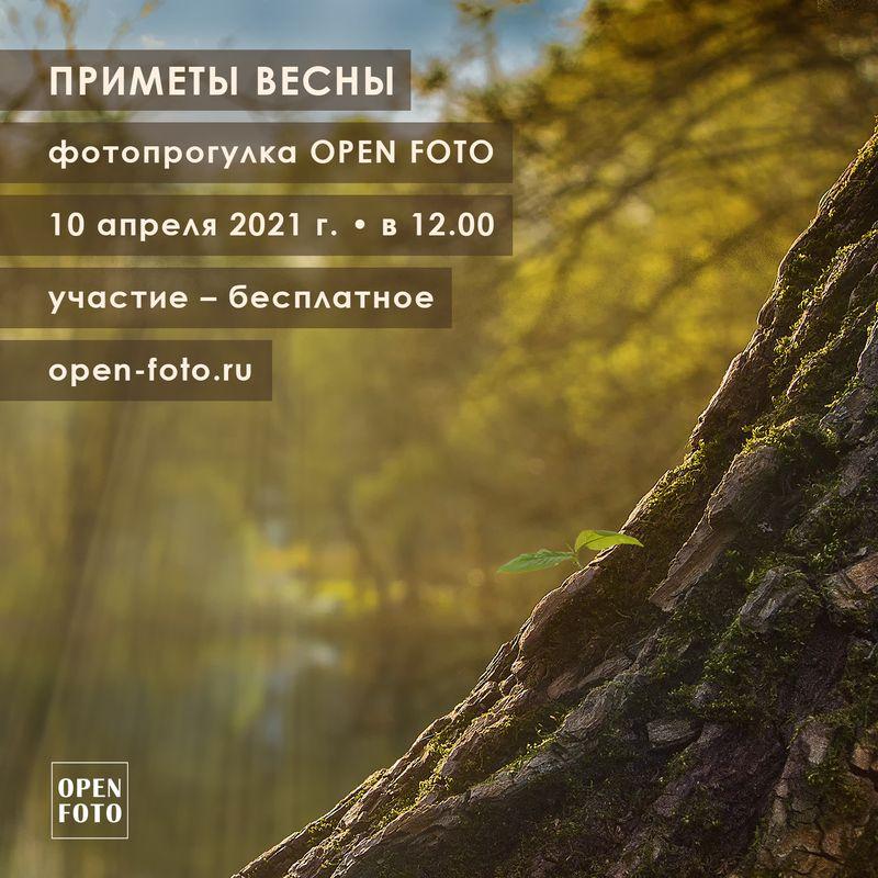 Приметы весны. Фотопрогулка OPEN FOTO
