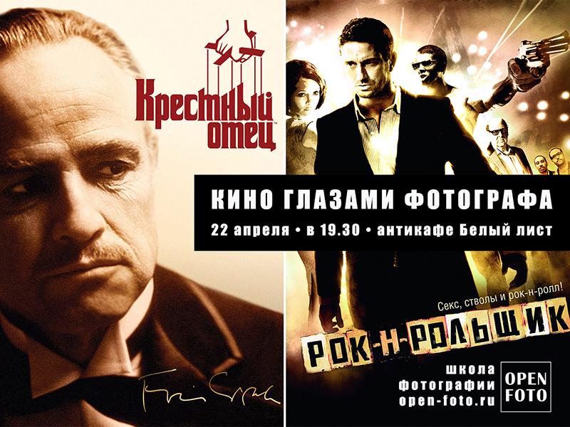 Крестный отец (1972). Рок-н-рольщик (2008). Кино глазами фотографа