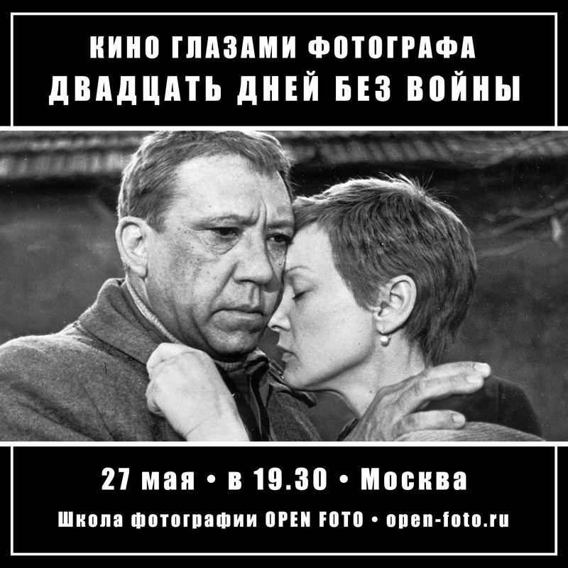 Двадцать дней без войны. Фильм Алексея Германа. Кино глазами фотографа