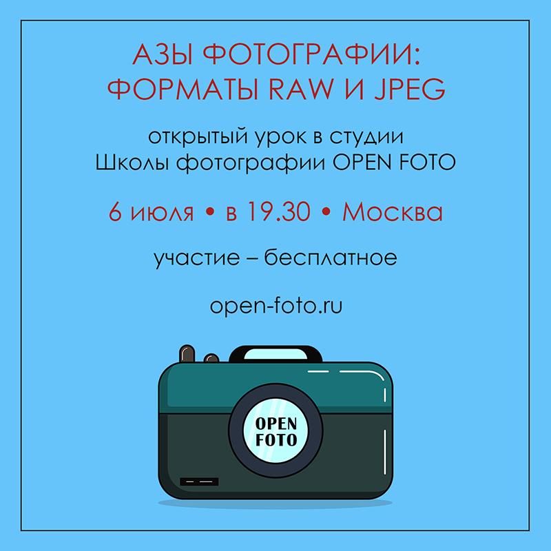 Азы фотографии: форматы RAW и JPEG. Открытый урок OPEN FOTO