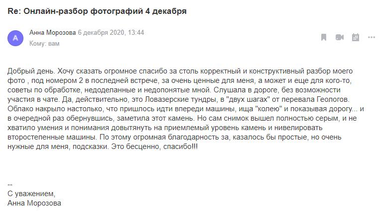 Онлайн-разбор фотографий с Евгением Колковым. Отзыв