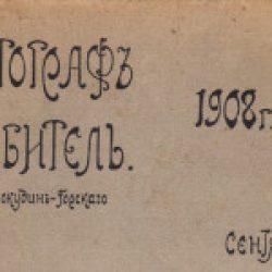 Журнал «Фотограф-любитель» за 1908 год